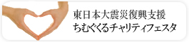 東日本大震災ちむぐくるチャリティフェスタ